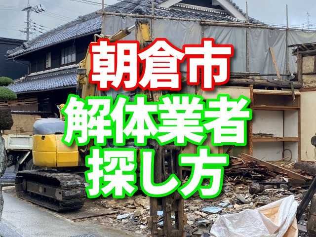 解体業者 朝倉市