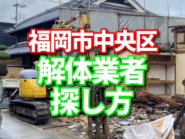 解体業者 福岡市 中央区
