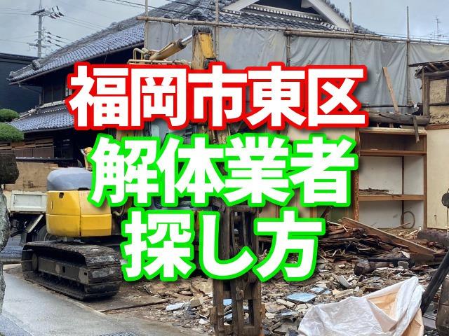 解体業者 福岡市東区