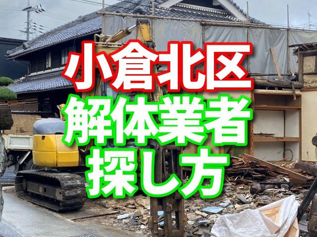 解体業者 小倉北区