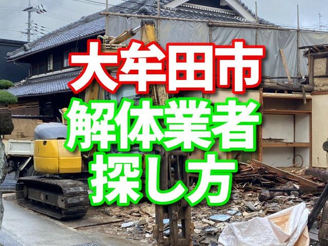解体業者 大牟田市