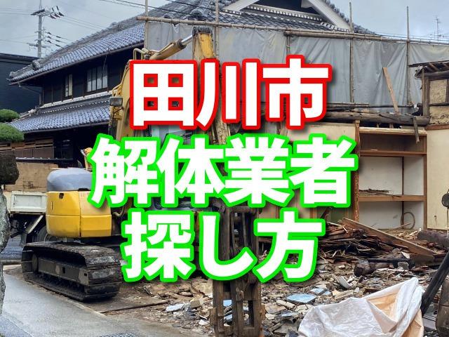 田川市 解体業者